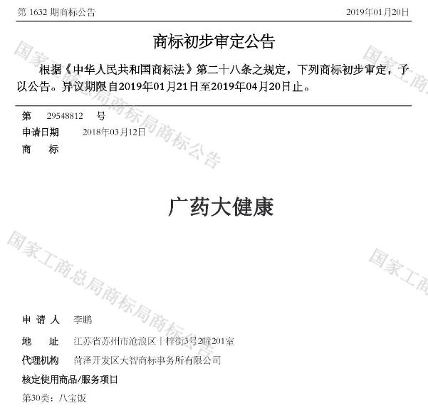 """正理成功代理""""广药大健康""""""""广药食疗""""商标异议案件"""