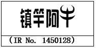 浅谈越南纯中文商标缺显问题